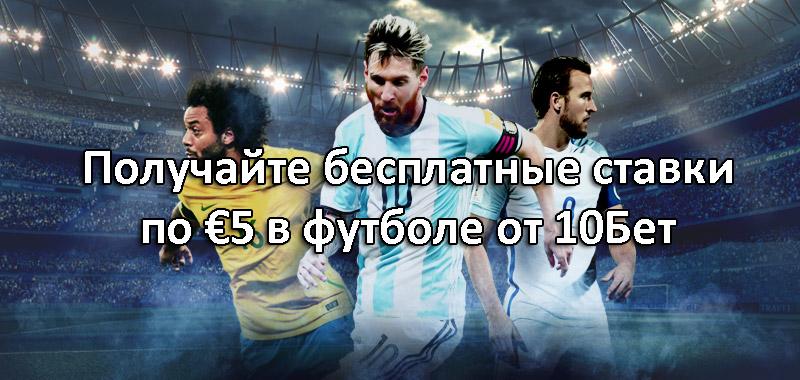 Получайте бесплатные ставки по €5 в футболе от 10Бет