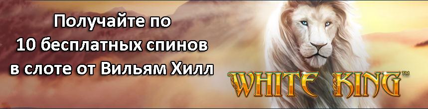 Получайте по 10 бесплатных спинов в слоте от Вильям Хилл