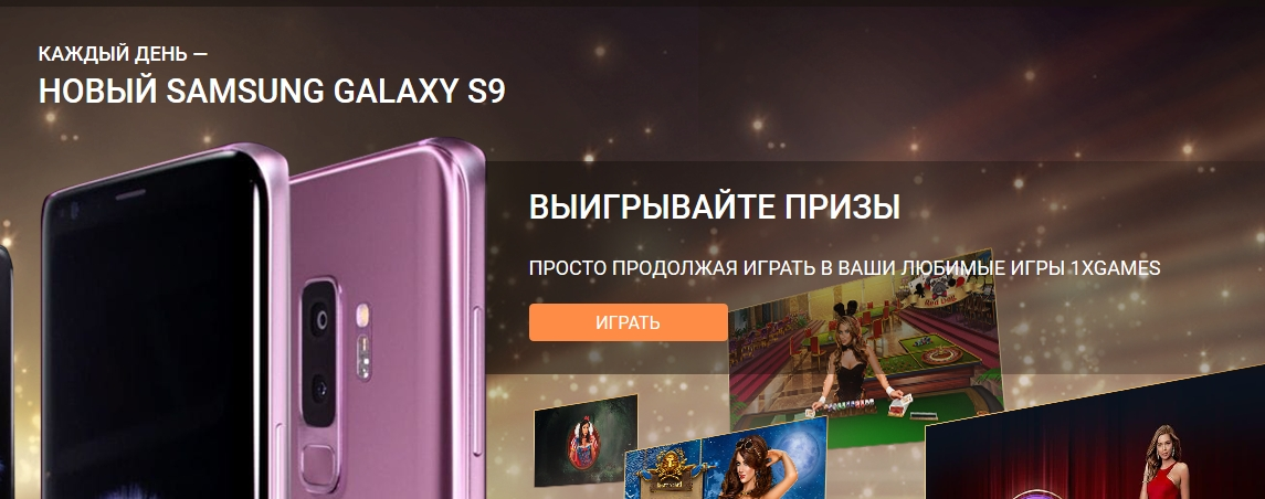 Получайте Samsung Galaxy S9 ежедневно в играх от 1xBet