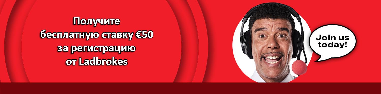 Получите бесплатную ставку €50 за регистрацию от Ladbrokes