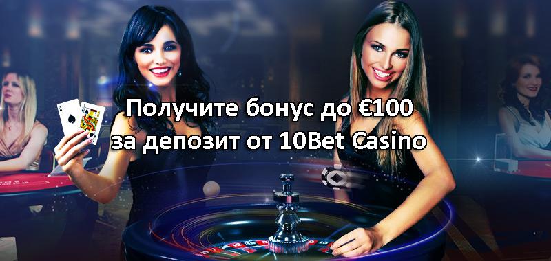 Получите бонус до €100 за депозит от 10Bet Casino