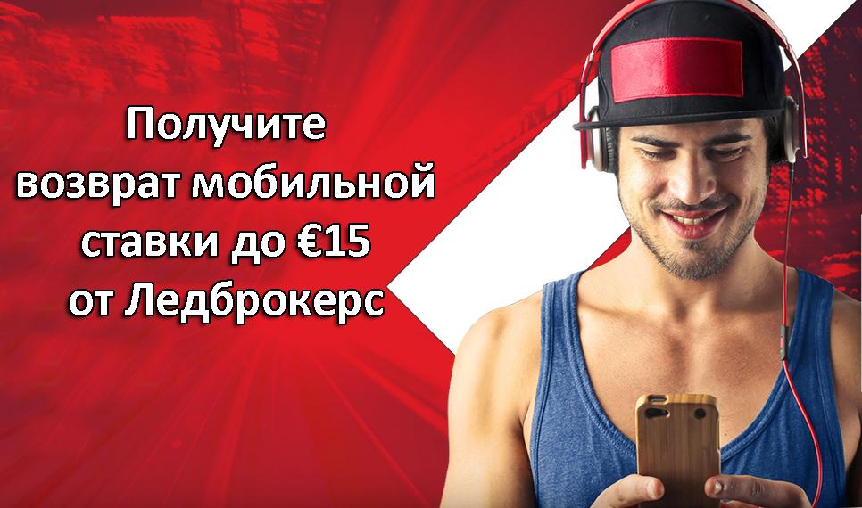 Получите возврат мобильной ставки до €15 от Ледброкерс