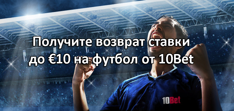 Получите возврат ставки до €10 на футбол от 10Bet