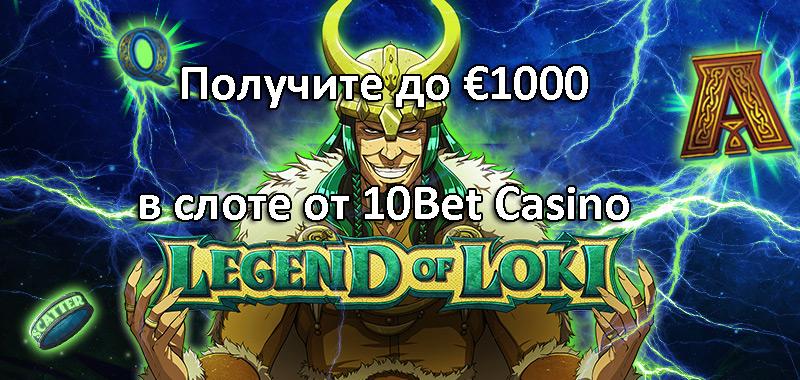 Получите до €1000 в слоте от 10Bet Casino