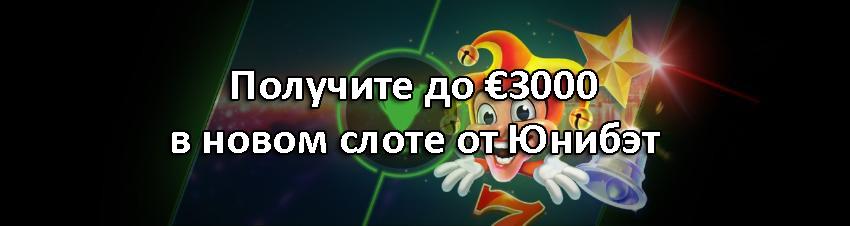 Получите до €3000 в новом слоте от Юнибэт