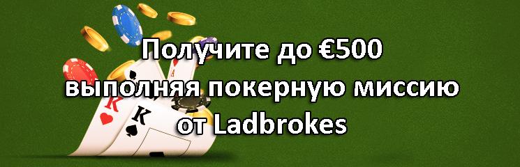 Получите до €500 выполняя покерную миссию от Ladbrokes