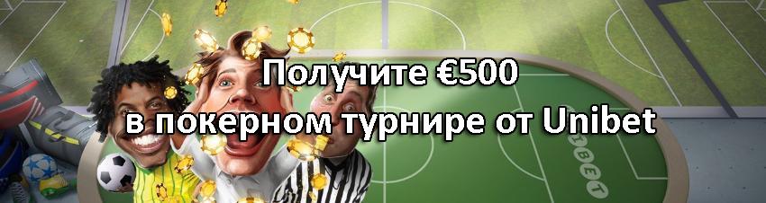 Получите €500 в покерном турнире от Unibet