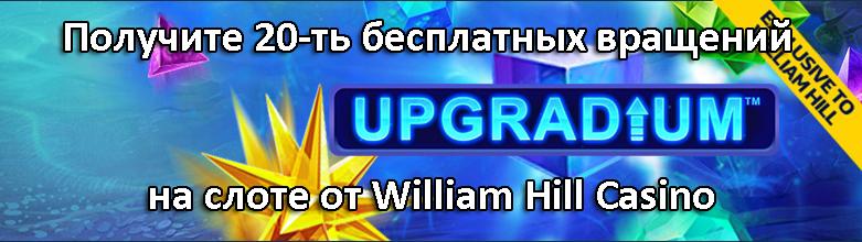 Получите 20-ть бесплатных вращений на слоте от William Hill Casino