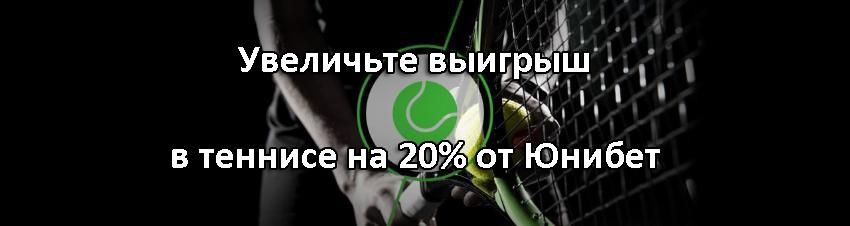 Увеличьте выигрыш в теннисе на 20% от Юнибет