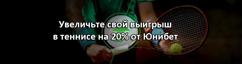 Увеличьте свой выигрыш в теннисе на 20% от Юнибет