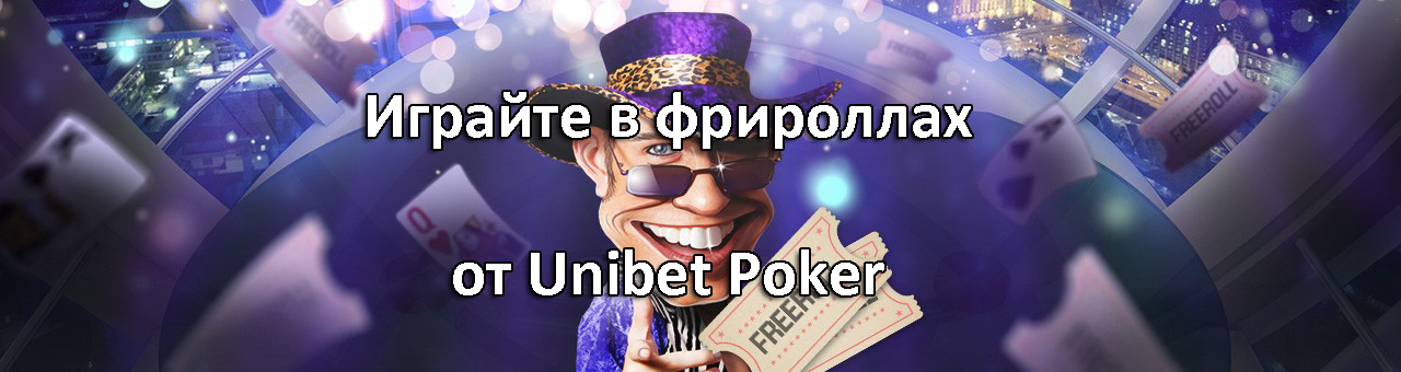 Играйте в фрироллах от Unibet Poker