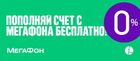 Комиссия 0% от Мегафон при пополнении счета в Леонбетс