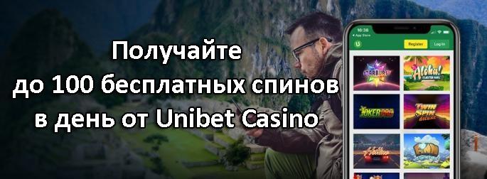 Получайте до 100 бесплатных спинов в день от Unibet Casino