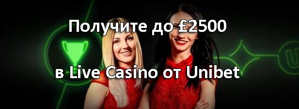Получите до £2500 в Live Casino от Unibet