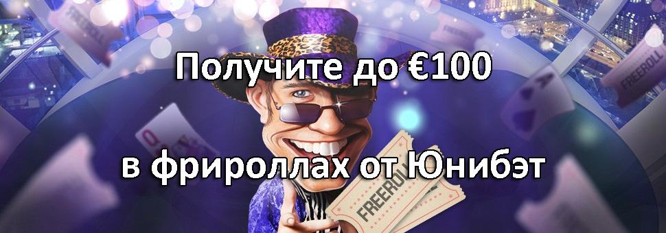 Получите до €100 в фрироллах от Юнибэт