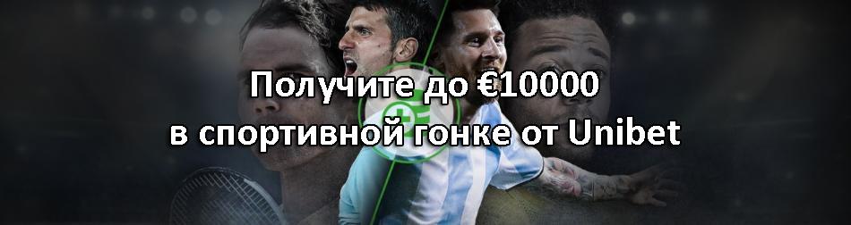 Получите до €10000 в спортивной гонке от Unibet