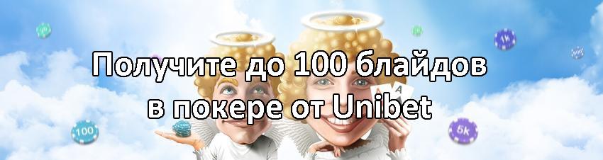 Получите до 100 блайдов в покере от Unibet