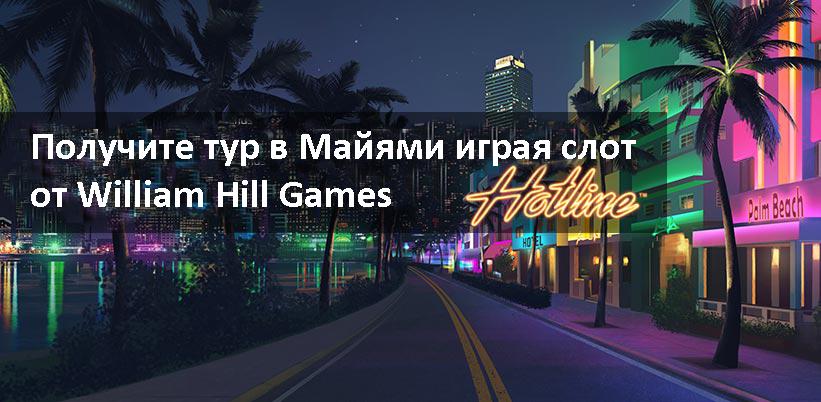 Получите тур в Майями играя слот от William Hill Games