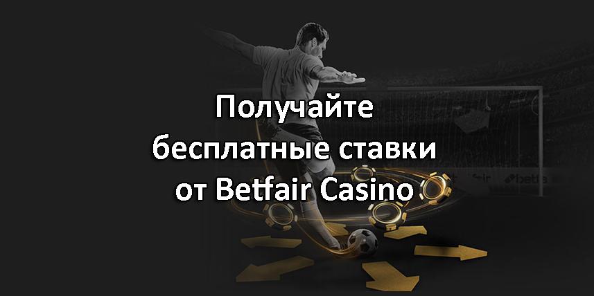 Получайте бесплатные ставки от Betfair Casino