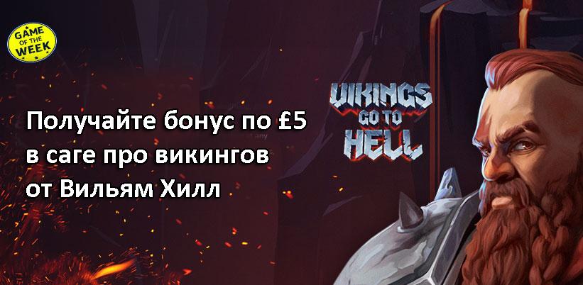 Получайте бонус по £5 в саге про викингов от Вильям Хилл