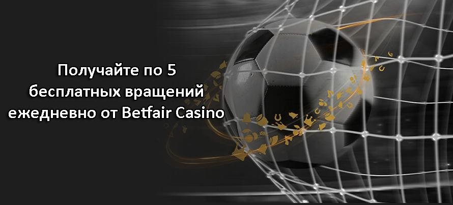 Получайте по 5 бесплатных вращений ежедневно от Betfair Casino