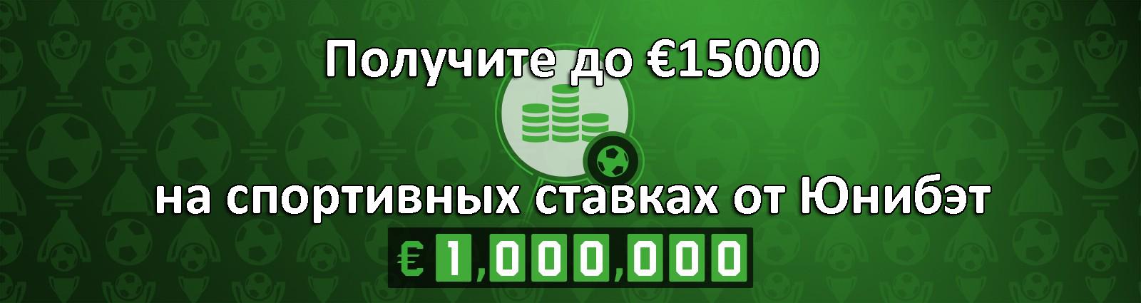 Получите до €15000 на спортивных ставках от Юнибэт