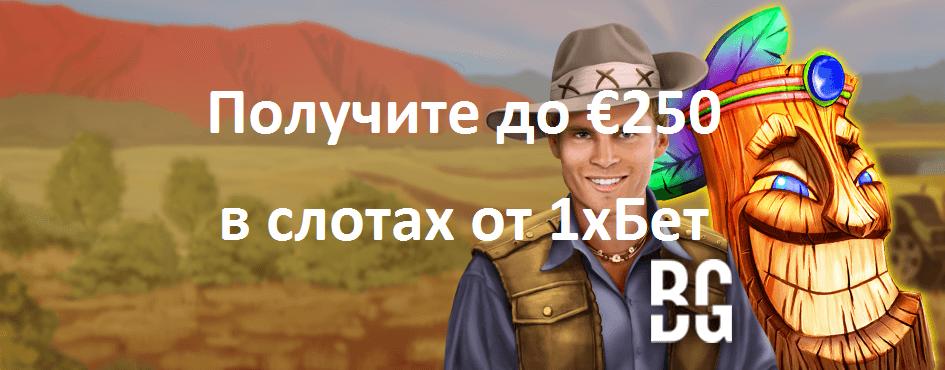Получите до €250 в слотах от 1хБет