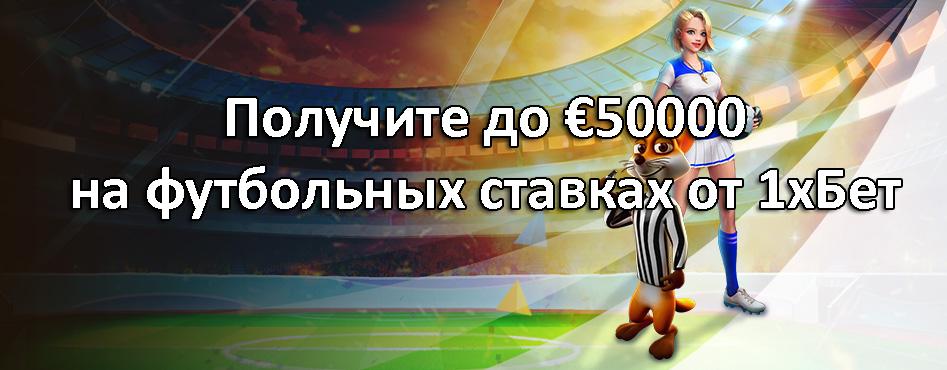 Получите до €50000 на футбольных ставках от 1хБет