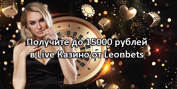 Получите до 15000 рублей в Live Казино от Leonbets