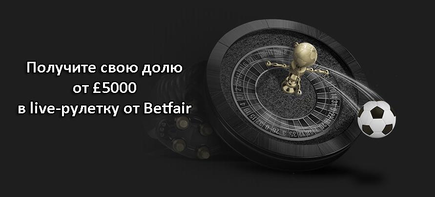 Получите свою долю от £5000 в live-рулетку от Betfair