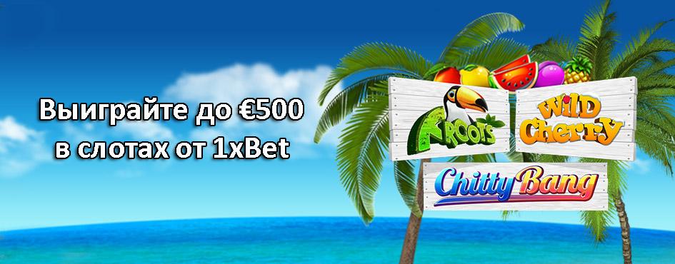 Выиграйте до €500 в слотах от 1xBet