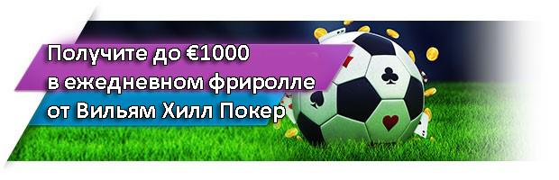 Получите до €1000 в ежедневном фриролле от Вильям Хилл Покер