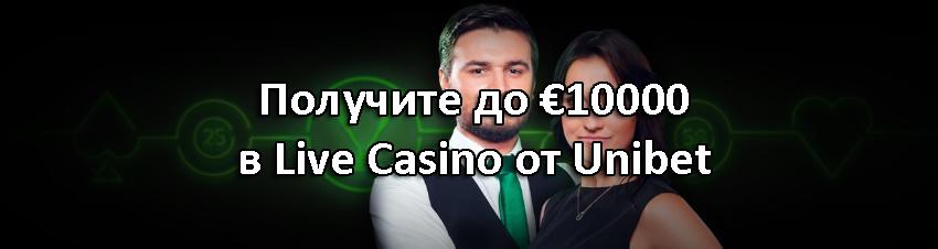 Получите до €10000 в Live Casino от Unibet