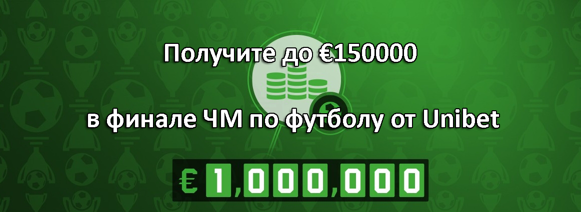 Получите до €150000 в финале ЧМ по футболу от Unibet