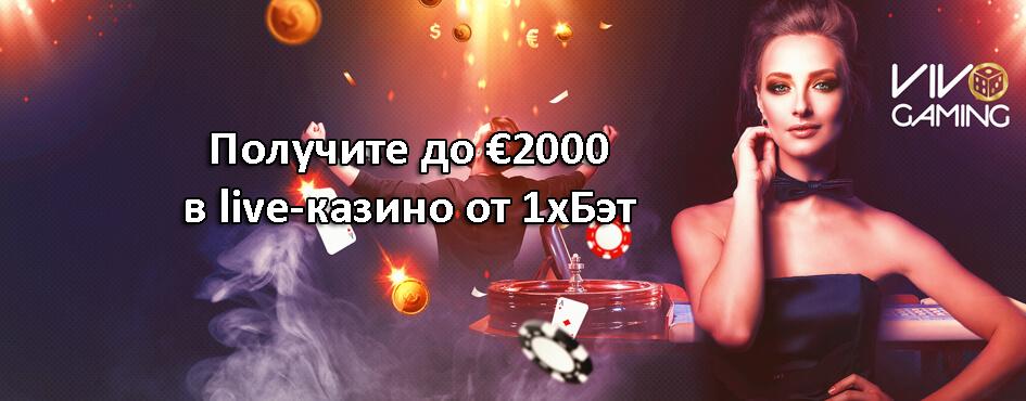 Получите до €2000 в live-казино от 1хБэт
