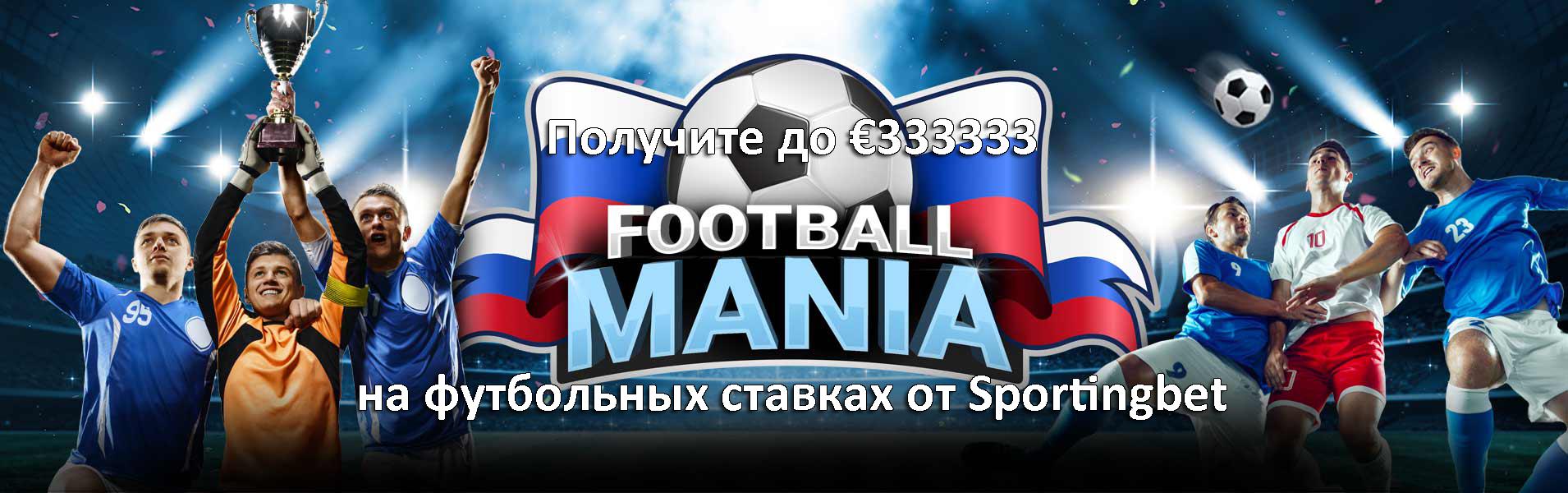 Получите до €333333 на футбольных ставках от Sportingbet