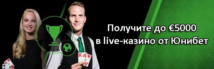 Получите до €5000 в live-казино от Юнибет