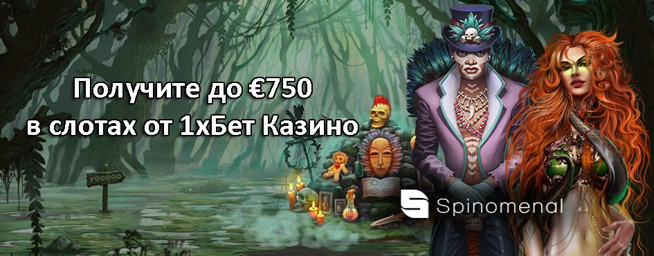 Получите до €750 в слотах от 1xБет Казино