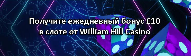 Получите ежедневный бонус £10 в слоте от William Hill Casino