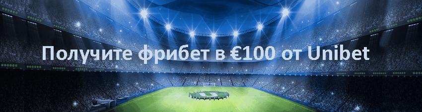 Получите фрибет в €100 от Unibet