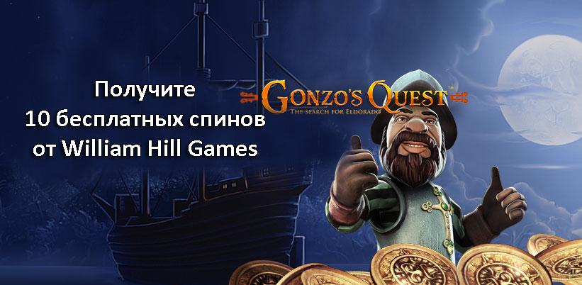 Получите 10 бесплатных спинов от William Hill Games