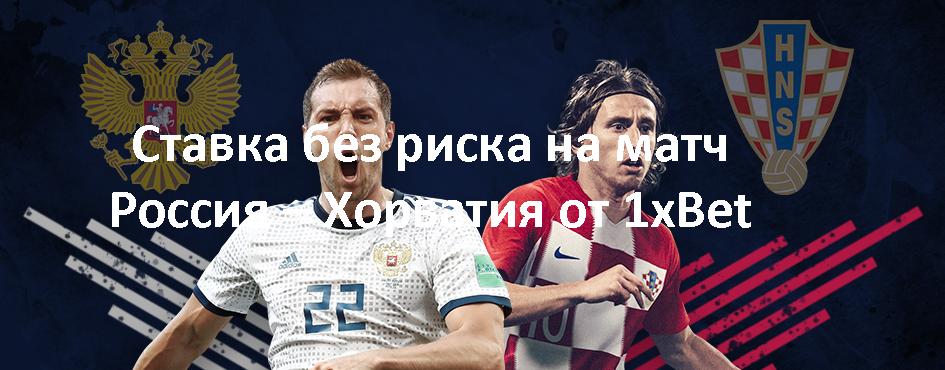 Ставка без риска на матч Россия – Хорватия от 1xBet