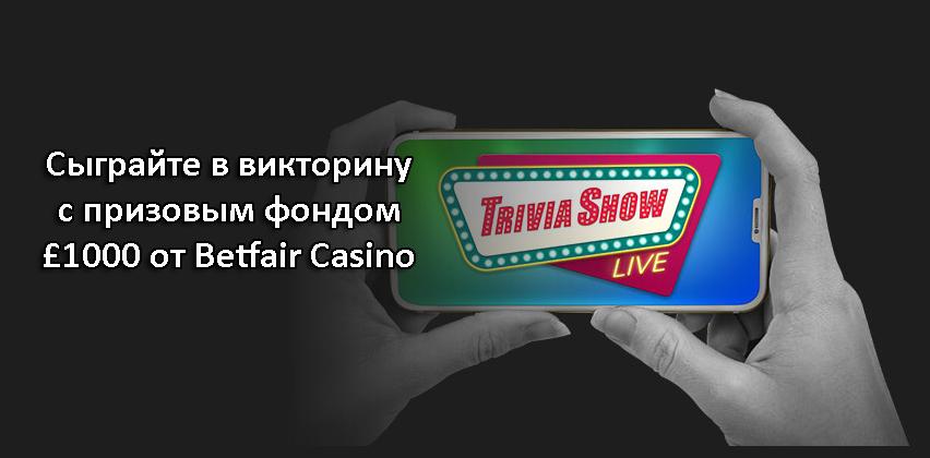 Сыграйте в викторину с призовым фондом £1000 от Betfair Casino