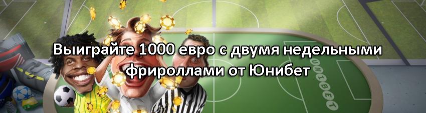 Выиграйте 1000 евро с двумя недельными фрироллами от Юнибет