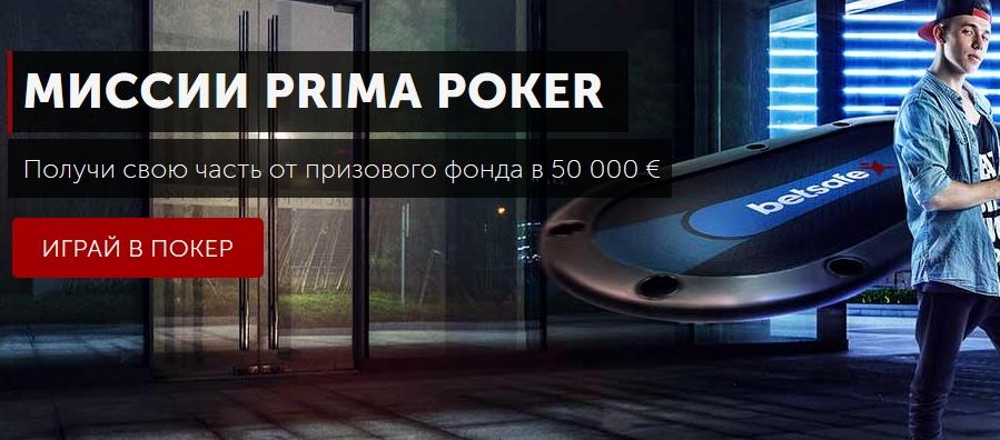 Получайте каждый день до €1000 в покере от Бэтсэйф