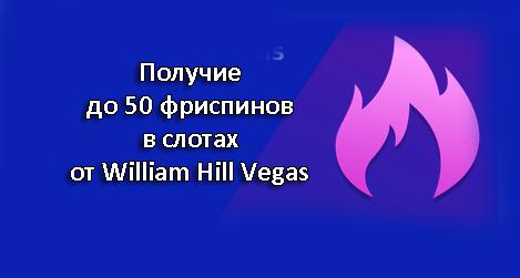 Получие до 50 фриспинов в слотах от William Hill Vegas