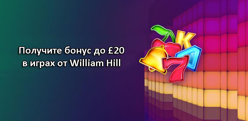 Получите бонус до £20 в играх от William Hill