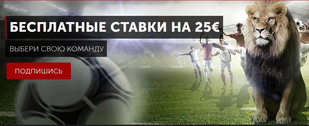Получите бонус до €25 за футбольную ставку от Бэтсэйф