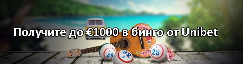 Получите до €1000 в бинго от Unibet