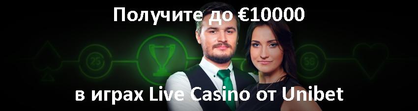 Получите до €10000 в играх Live Casino от Unibet
